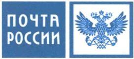 Почта России ОТЗ 197