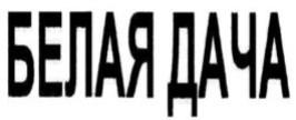 Белая дача ОТЗ 207